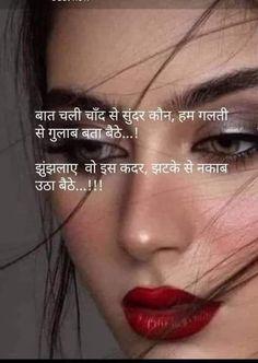 Romantic Shayari, Dil Se, Feelings, Beautiful