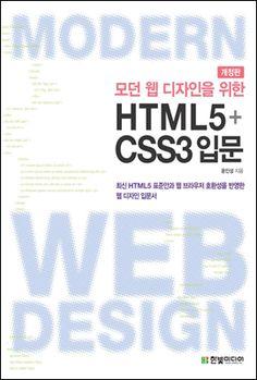 2014년10월확정된HTML5표준안과최신웹브라우저환경에맞춘최신개정판이다.웹디자인을처음배우는독자에게HTML5와CSS3를단계별로학습하는방법을설명해준후,웹사이트디자인을직접따라하면서단순한태그나열이아니라스타일을완성하는방법을자연스럽게터득한다.또한HTML5의다양한태그와CSS3의스타일속성,...