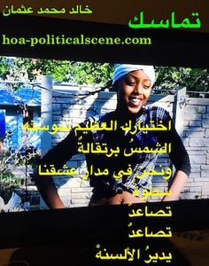 """Snippet of #Arabic_poetry from """"#Consistency"""" by #Sudanese_poet, #Sudanese_journalist #Khalid_Mohammed_Osman on a #beautiful_Oromo_girl #night_dancer."""
