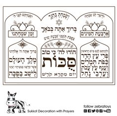 Simchat Torah Flag Template