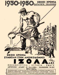 1950 Vintage Advertising Posters, Vintage Advertisements, Vintage Ads, Vintage Posters, Old Greek, The Past, Memories, History, My Love