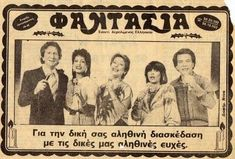 Vintage Advertising Posters, Old Advertisements, Vintage Ads, 80s Kids, Athens Greece, Vintage Photography, Old Photos, Childhood Memories, Growing Up