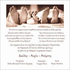 Προσκλητήριο Γάμου – Βάπτισης Χιουμοριστικό 61