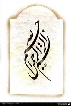 """Calligraphie persane et islamique - le style """"Nastaligh"""" - Bismillah (au Nom de Dieu) - 13   Galerie d'art islamique et Photographie"""