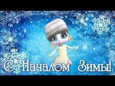 С первым Днем Зимы❄Счастливой Зимы❄❄Первый День Зимы - YouTube