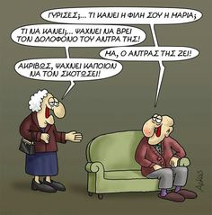 Funny Cartoons, Funny Memes, Hilarious, Jokes, Funny Greek Quotes, All You Need Is, Laughter, Cute Animals, Family Guy