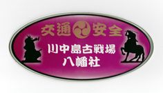 長野 川中島古戦場 八幡社