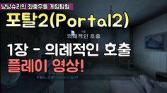 포탈2(portal2)-1장 의례적인 호출 플레이 영상!
