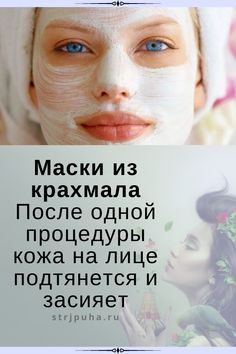 Face Care, Skin Care, Turmeric Mask, Beauty Recipe, Stretch Marks, Hair Removal, Face And Body, Salons, Beauty Hacks