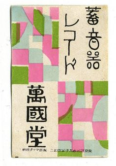 matchbox label  I'm not overly fond of pink except in small doses, but I like it with this green combo.