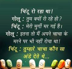 Hindi Joke Picture Chintu & Golu #funnypic #indianhumor #hindijokespic