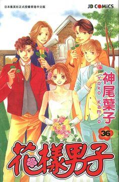 Hana Yori Dango 231 Okime Fansub