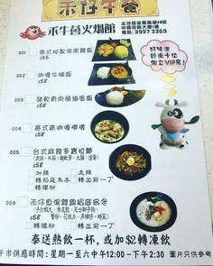 胡菁霖-美食推介 #禾牛薈火煱館 #尖沙咀 #午餐 #超班