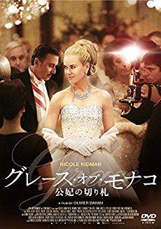 グレース・オブ・モナコ 公妃の切り札 [DVD]