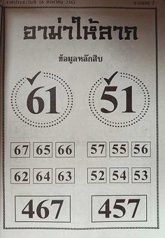 หวยซองแม่นๆ อาม่าให้ลาภ 16/8/63 - หวยเด็ดงวดนี้