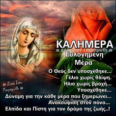 Good Morning Picture, Morning Pictures, Prayers, Religion, Movie Posters, Greek, Film Poster, Greek Language, Religious Education