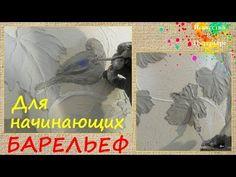 YouTube Sculpture Painting, Wall Sculptures, Wall Murals, Wall Art, Plaster Walls, Texture Painting, Wall Design, Art Lessons, Flower Art