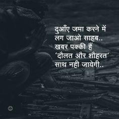 Quotes and Whatsapp Status videos in Hindi, Gujarati, Marathi Media Quotes, Karma Quotes, Motivational Quotes In Hindi, Valentine's Day Quotes, Good Life Quotes, Reality Quotes, New Quotes, Words Quotes, Positive Quotes
