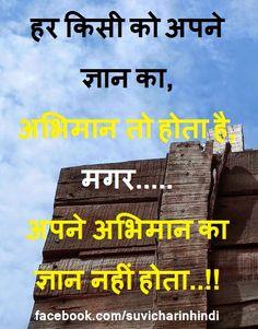 Hindi Shayari - Suvicharo : हर किसी को अपने .....