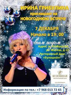 Новогодние вечера Ирины Грибулиной в кругу друзей и партнёров