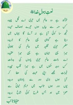 A to z Islamic pictures gallery: naat images in urdu Best Islamic Quotes, Islamic Phrases, Beautiful Islamic Quotes, Islamic Messages, Islamic Inspirational Quotes, Islamic Qoutes, Juma Mubarak Images, Islamic Page, Quran Book