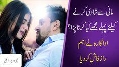 مانی سے شادی کرنے کیلئے پہلے مجھے کیا کرنا پڑا؟ اداکارہ نے اہم راز فاش کردیا Before Marriage, Pakistan News, Fictional Characters, News From Pakistan, Fantasy Characters