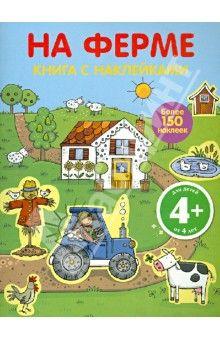 На ферме (с наклейками) обложка книги