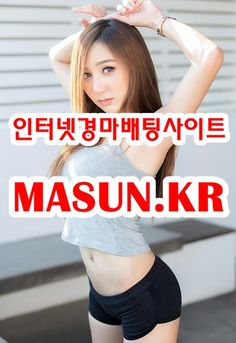 인터넷경마,온라인경마 『 M a S u N 쩜 K R 』 에이스경마 인터넷경마,온라인경마 『 M a S u N 쩜 K R 』 온라인경마사이트コに인터넷경마사이트コに사설경마사이트コに경마사이트コに경마예상コに검빛닷컴コに서울경마コに일요경마コに토요경마コに부산경마コに제주경마コに일본경마사이트コに코리아레이스コに경마예상지コに에이스경마예상지   사설인터넷경마コに온라인경마コに코리아레이스コに서울레이스コに과천경마장コに온라인경정사이트コに온라인경륜사이트コに인터넷경륜사이트コに사설경륜사이트コに사설경정사이트コに마권판매사이트コに인터넷배팅コに인터넷경마게임   온라인경륜コに온라인경정コに온라인카지노コに온라인바카라コに온라인신천지コに사설베팅사이트コに인터넷경마게임コに경마인터넷배팅コに3d온라인경마게임コに경마사이트판매コに인터넷경마예상지コに검빛경마コに경마사이트제작…