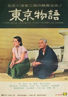 Фильм Токийская повесть (1953) | thevideo.one - смотреть онлайн и скачать торрент
