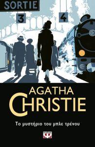 Βιβλία αστυνομικής λογοτεχνίας στα ελληνικά | Public New Edition, Agatha Christie, Fiction, Greek, Author, Reading, Books, Movies, Movie Posters