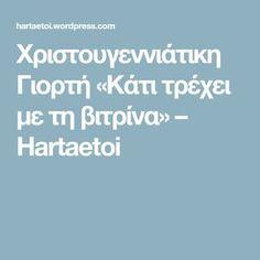 Χριστουγεννιάτικη Γιορτή «Κάτι τρέχει με τη βιτρίνα» – Hartaetoi