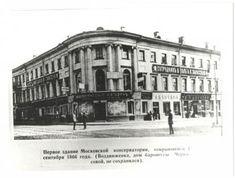 Фрагмент музейной экспозиции, сделанной в 1974 году. Первое здание Московской консерватории, открывшейся в сентябре 1866 года. (Воздвиженка, дом баронессы Черкасовой, не сохранился).