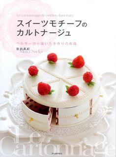 Le cartonnage de petites douceurs, the Cake Box - Japanese craft book