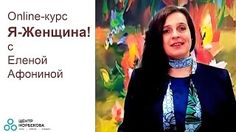 ONLINE курс Я-Женщина! c Еленой Афониной