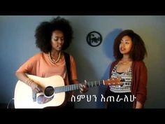 Oceans - (Hillsong United) Amharic Cover - Etsegenet and Wengel