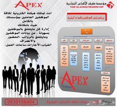 Human Resources Program برنامج اتش ار للتواصل0530156404 Accounting Programs, Human Resources, Programming, Computer Programming, Coding