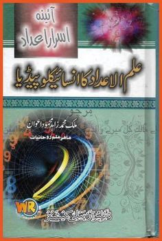 "Cover of ""Aina e israr e addad"" Free Books Online, Free Pdf Books, Free Ebooks, Any Book, This Book, Electronic Books, English Book, Popular Books, Blogger Templates"