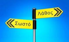 Σωστό ή Λάθος: Κουίζ για τη Νεοελληνική Ιστορία Blog, Blogging