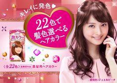 キレイに発色 22色で髪色選べるヘアカラー