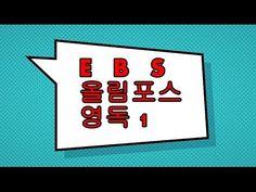 EBS 올림포스 영어 영어독해의기본1 7강 1번  - 번개콩