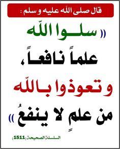 Arabic Quotes, Islamic Quotes, Ramadan Prayer, Coran Islam, Duaa Islam, Peace Be Upon Him, Islamic Dua, Hadith, Quran