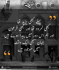 Hazrat Ali Sayings, Imam Ali Quotes, Quran Quotes, Allah Quotes, Qoutes, Urdu Poetry 2 Lines, Poetry Quotes In Urdu, Muharram Poetry, Bad Attitude Quotes