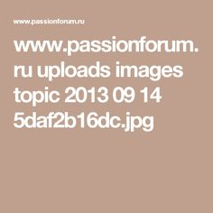 www.passionforum.ru uploads images topic 2013 09 14 5daf2b16dc.jpg