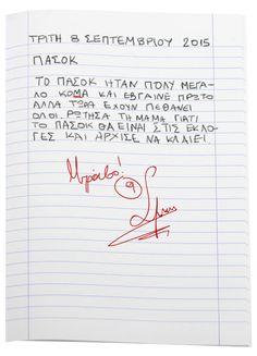 Ζητήθηκε από μαθητές της Α' Δημοτικού να περιγράψουν τα κόμματα... Greek Memes, Funny Photos, Just In Case, Laughter, Jokes, Politics, Lol, Humor, Feelings