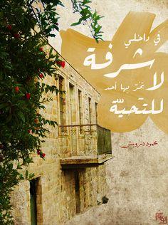"في داخلي شرفة  | ""In me there is a balcony, no one passes to greet."" - Palestinian Poet Mahmoud Darwish #quote"