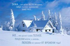 Красивые цитаты о зиме   Дорогие друзья!     Вот и наступила зимушка-зима, для кого-то – долгожданная и любимая, а для кого-то – опасная ...