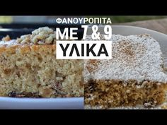 Krispie Treats, Rice Krispies, Greek Recipes, Banana Bread, Food And Drink, Desserts, Cakes, Youtube, Tailgate Desserts