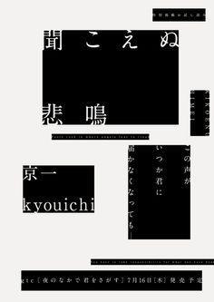 Japanese Book Cover: Unexpected Scream. Hasegawa Shinpei. 2015