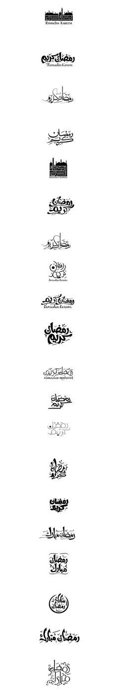 Ramadan Kreem on Behance....كل عام وانتم بخير ، رمضان كريم