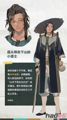 Photographs of Jiangning Character Concept, Character Art, Concept Art, Character Illustration, Digital Illustration, Character Design References, Pretty Art, Character Design Inspiration, Fantasy Characters